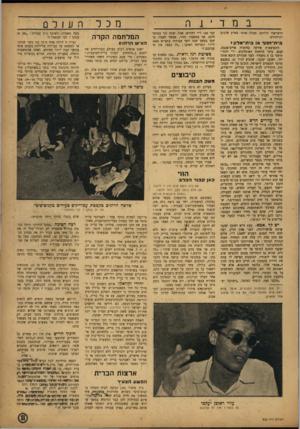 העולם הזה - גליון 822 - 23 ביולי 1953 - עמוד 11 | הישראלי הלוהט, מבלה אותו בארץ שלגים וקרחונים. פית־חנוד או בית־־מלווי אירעה בחוצות אדיס־אבבה, התפוצצות חבש, בימי מלחמת האיטלקים• י לי יהודי־תימני בן 8נתעוור•