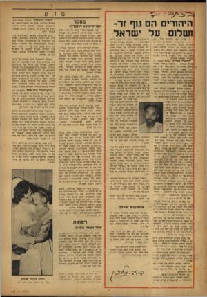 העולם הזה - גליון 822 - 23 ביולי 1953 - עמוד 12 | מדע היהודים הם גוף זר־ושלום על ישראל מי שצירף שגי פסוקים אלה ( :א) |היהודים הס גוף ז ר. כחברה שבתוכה הס מצויים ומכאן החיכוכים והסכסוכים״ \ ו־(ב) ושלום על