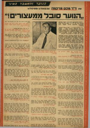 העולם הזה - גליון 822 - 23 ביולי 1953 - עמוד 13 | ד ה 11/#ב 7 זז נו ע 7 את ד״ר מקם ה מ, נ׳ ; סכסואודוג 5פסיכ!לו\. ״הנוער סובל ממעצורי!יי ישנם מקרים נוראים מערבת ״הראיון המתפרסם להלן ניתן לחב --העולם הזה