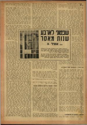 העולם הזה - גליון 822 - 23 ביולי 1953 - עמוד 16 | וטי ״ נשמע ר[רל גוקשד. וחד. — ״כן, כן אדוני חוזר הקול בפקודה .״כן אדוני,׳׳- חוזרת התשובה בקול לא קול. שום דבר לא חשוב עתה, שום דבר אינו מסוגל להעיר תגובה