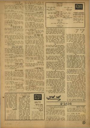העולם הזה - גליון 822 - 23 ביולי 1953 - עמוד 2 | באים ומגישים לי משהו הדש. נלוו — הוא יותר טוב ומוקדש לו יותר עמל. אבל משד׳ כמה שבועות ארטון ננ דו .,ע ד שנם הוא יהפון־ ידיד מוכר ומלבב. העורך הראשי : אורי א בנ