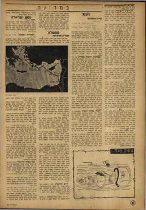 העולם הזה - גליון 822 - 23 ביולי 1953 - עמוד 6 | * שראדה נודע כי מסב היה ״אחד מאלה שארגנו את העסק; .הוא פוטר. לא רוצים התערבות. היתד, זו הדחי פה האחרונה. כמה שבועות לפני כ| הכיר קבוצה של בחורים שסיפרה לו
