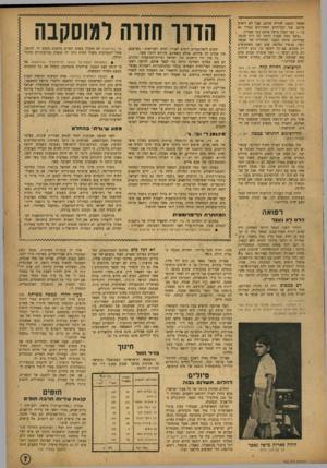 העולם הזה - גליון 822 - 23 ביולי 1953 - עמוד 7 | אפשר כמעט להריח. אותם, אבל לא רואים אותם. שני הברווזים האחרונים נגמרו גם כן — צבי קפלן ב־של אותם כמו שצריך. ״משך כמה שעות היתה לנו רוח חזקה; מצויינת. איתר,