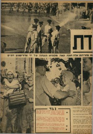 העולם הזה - גליון 822 - 23 ביולי 1953 - עמוד 9 | וח מחרידות ארה הוכה קשה ומכוניתו הוצתה עדד טרוריסטי דתיים זוב פרצה אשד, בודדה את שרשרת השוטרים בהתאפקות רבה מאד. ל הנשים המיללות יהבוריות. אט אט הורחקו וב