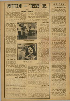 העולם הזה - גליון 825 - 13 באוגוסט 1953 - עמוד 11   שמה היה שושנה דמארי. … ל עו לםלא אי רו פ ה. הדבר שיצר את שושנה דמארי היה מקוריותה המוחלטת. … שושנה דמארי היא כיום הזמרת היחידה בעלת שעור קומה מקורי בישראל.