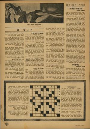 העולם הזה - גליון 825 - 13 באוגוסט 1953 - עמוד 15 | תלמידה נאמנה של התלמיד: בתו בת ה־ , 15 יעל דיין, הצוברת צל מחברותיו כתלמידה־חובבת.