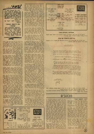 העולם הזה - גליון 826 - 20 באוגוסט 1953 - עמוד 2 | אך היות וחוק זה קובע שבית זונות נקרא מקום שבו עובדות לפחות שתי נשים, נאלצת אשה צעירה אח1ז לשמש שני נברים בזמן אחד 1בזמן שנבר אחר מתלבש בהדר אהד היא אצה רצת