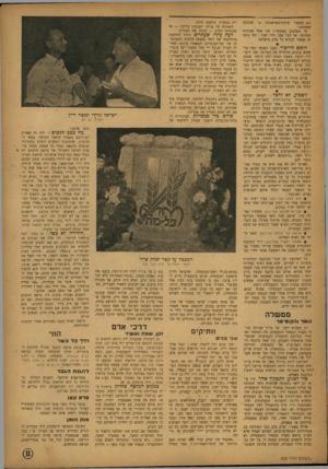 העולם הזה - גליון 828 - 3 בספטמבר 1953 - עמוד 11 | אדמיניסטראטיבי שתוכח נים במעצר אשמתם.״ מי משוכנע באשמה? זהו אחד מסודות המדינה. אך דבר אחד גלוי לעין: לפי נוסח זה אפשר לכלוא כל אדם בישראל. חופש הדיבור. בעכו