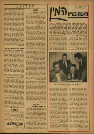 העולם הזה - גליון 828 - 3 בספטמבר 1953 - עמוד 12 | רבות מהן עוסקות במשחק־אהבה, אוננות, הומוסקסואליות וחיזור 4 אחרי חיות מסוג אחר. • החיות לא נחנו בחוש הבחנה לג־ • האשד, עלולה להיות מופרעת בשעת מגע מיני, הרבה
