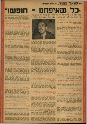 העולם הזה - גליון 828 - 3 בספטמבר 1953 - עמוד 13 | מאל 1 19צ 1ר י בן ש ״ ר עו סני״ ה כל שאיפתנו פמאל מנצור, כן ,22 הוא בנו של שייך נג׳יב מנצור, איש עסופיה. הוא סטודנט למדעי המזרח באוניברסיטה העברית כירושלים,