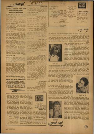 העולם הזה - גליון 828 - 3 בספטמבר 1953 - עמוד 2 | - - 1ייי השלס ר־; ־דרת ראש המערכת אורי אבנרי העורך הראשי שלום כה ן עורך משנה, כיתוב : מכתבים עורך משנה, תבניי• : אורי סלע מ״מ הכתב הראשי ; הצלם הראשי עמנואל