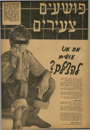העולם הזה - גליון 828 - 3 בספטמבר 1953 - עמוד 3 | כשנה האחרונה הגיעה ערומי* העבריינות כקרב הנוער לשיא חדש, והיא ממשיכה לקצור קציר גובר והולד •.גני- כות, מעשי אלימות, פריצות ואפילו הריגות. חולייתחקר של ״העולם