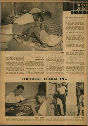 העולם הזה - גליון 828 - 3 בספטמבר 1953 - עמוד 4 | מתחילה כשהנער, תלמיד הכיתות חראשונות של בית הספר העממי, מחפש תעסוקה לשעו׳ תיו הפנויות. אם הוא גר בחדר קטן ע,ם תרי סר בני־משפחה, אין הוא יכול לעמוד בפני הלחץ