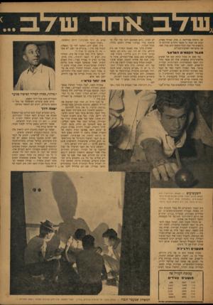 העולם הזה - גליון 828 - 3 בספטמבר 1953 - עמוד 5 | ע 7 1י ב שו. מומחה אמריקאי, ה .אלט, שביקר בארץ, הביע את דעתו כי מספר הילדום והילדות ה מובאים מדי שנה לבתי־משפט הוא גבוה מאד, אף בהשוואה לארצות־הברית. מעגל