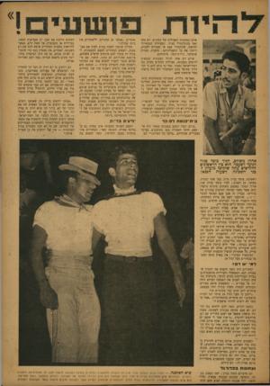 העולם הזה - גליון 828 - 3 בספטמבר 1953 - עמוד 7 | ארגן במסגרת הפעולות של הגדנ״ע. הם עשו זאת בהתלהבות עצוה. הפעולות הצבאיות־למחצה, שהתנהלו פעם או פעמיים לשבוע, ריתקו את כל התעניינותם: מסעות, ספורט שימושי,