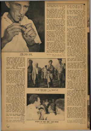 העולם הזה - גליון 828 - 3 בספטמבר 1953 - עמוד 9 | התפתחותה החופשית של אישיות החייל במסגרת המשפחה הלוחמת היתד, סיסמתו *׳ בשדות פלשת , 1948 המתאר את אותם י המאורעות. *• מפקד־פלזגר, תל־אכיבי שנודע בגל?