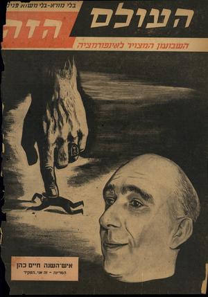 העולם הזה - גליון 829 - 10 בספטמבר 1953