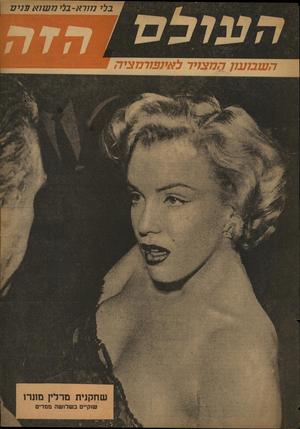 העולם הזה - גליון 831 - 23 בספטמבר 1953