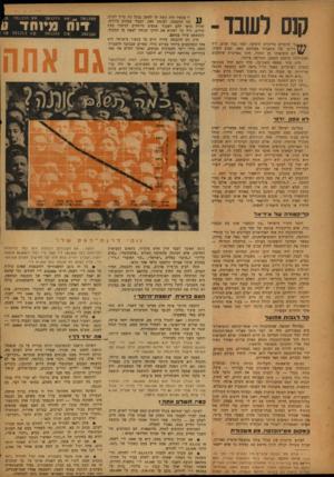 העולם הזה - גליון 831 - 23 בספטמבר 1953 - עמוד 12 | ישנן אלף דרכים, בהן יכול מנהל־פנקסים חרוץ׳ ביחוד עם יש לו מניות בעסק, לנהל את הפנקסים כך שהרווח האמיתי ייעלם. כדי לגלות את הרמיה דרוש לפחות־ מנהל־פנקסים יותר