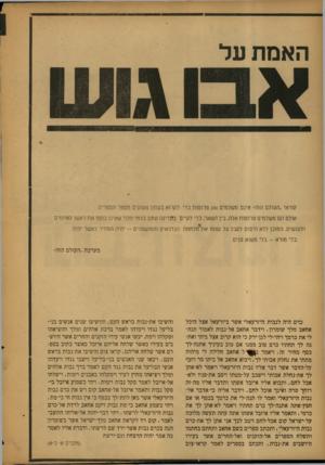 העולם הזה - גליון 831 - 23 בספטמבר 1953 - עמוד 4 | בלי מורא -בלי משוא פנים.