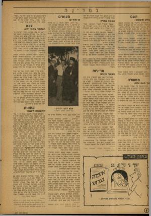 העולם הזה - גליון 831 - 23 בספטמבר 1953 - עמוד 6 | . * המורכבת ממנהלי החוץ ויועציו. מחלקות משרד־ אבא חושי וידידים . … הזמנה לשכן. יוזם המסיבה היה אבא חושי, ראש עירית חיפה. … אם לא הביאה מסיבתו של אבא חושי לידי