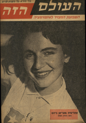 העולם הזה - גליון 833 - 8 באוקטובר 1953
