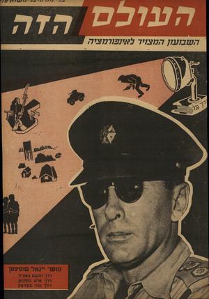 העולם הזה - גליון 837 - 5 בנובמבר 1953