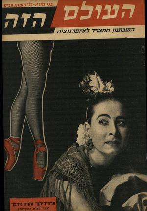 העולם הזה - גליון 839 - 19 בנובמבר 1953