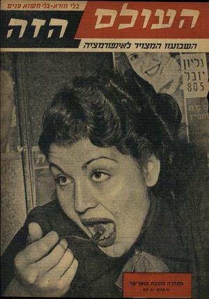 העולם הזה - גליון 840 - 26 בנובמבר 1953