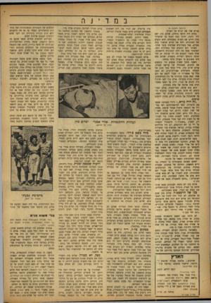 העולם הזה - גליון 842 - 10 בדצמבר 1953 - עמוד 10   שלום כהן הצטרף אל המחלקה האגדתית. … שלום כהן הפך טוראי בחטיבת גבעתי. … שלום כהן צידד בפעולה לחינוך נוער.