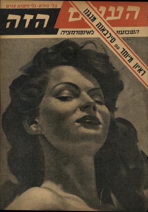 העולם הזה - גליון 843 - 17 בדצמבר 1953