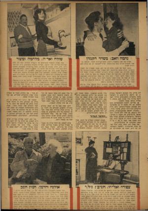 העולם הזה - גליון 843 - 17 בדצמבר 1953 - עמוד 5 | כששאלה ציפורה — ז ה היה, כפי ׳שהסתבר מאוחר יותר, שמה שיל. הנערה מי הו המפקד כאן?״ לא אחר אליהוו להורות לה את הדרך.