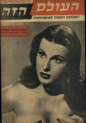 העולם הזה - גליון 845 - 31 בדצמבר 1953