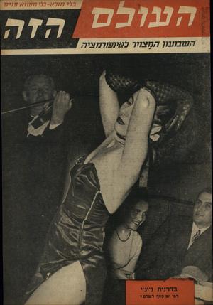 העולם הזה - גליון 846 - 7 בינואר 1954 - עמוד 1 | לאינפורמציה ויר בדרנית גיג״י למי י ש כסף
