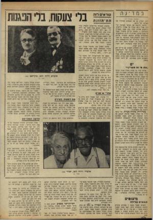 העולם הזה - גליון 846 - 7 בינואר 1954 - עמוד 10 | במדינה (הנז שן מעמוד )7 דוכן העדים גם את האנשים שאישרו את האליבי של מיזאן. בלקחו לדוגמה את הסופר הצרפתי הג דול, אמיל זולא׳ מצילו של אפלרד דרייפוס, ולוחמים