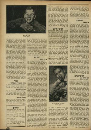 העולם הזה - גליון 846 - 7 בינואר 1954 - עמוד 11 | 3פעמים ביום בשעות קבועות במשטרה׳ יצאו להפש עבודה שתתאים לתנאים אלה. הם מצאו, תוך ארבעת החודשים 30 ,ימי עבודה, בסיכום כולל. בכל זאת, אין זמנם עובר לריק. הס עוצ