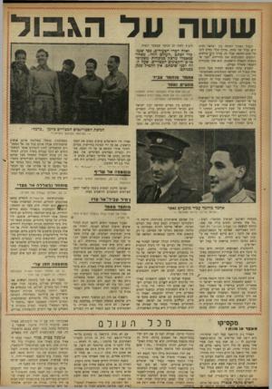 העולם הזה - גליון 846 - 7 בינואר 1954 - עמוד 12 | ש שה הגבול הארוך החוצה בין ישראל וערב הוא גבול של מתת. בדרך כלל נחרץ דינו של אדם החוצה גבול זה. בדרך כלן פולטים הרובים והמקלעים את כדוריה,ם לפני שנשאלת השאלה