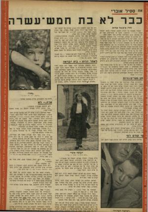העולם הזה - גליון 846 - 7 בינואר 1954 - עמוד 13 | א״ ס סיל אזברי כבר מאת מ ־ כאלאל » ז נקשתי באצבעי על זגוגית האשנב שמעליו היתר. רשומה המלה קונסיירז,׳ .תרגומה: שוער או שומר־בית, אבל יש לה׳ בצרפת׳ מובן