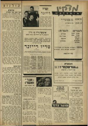 העולם הזה - גליון 846 - 7 בינואר 1954 - עמוד 14 | הטריו וייזנו ח ל ־ א בי ב: חיפה ־ וזכו רוז־ הרצל 37 הצדה שני שדה פנ סיון הראשון כפרם בתחרות אמני מפוח ות הפה המקצועיים הבינלאומיים אשר התקיימה בפריז בשנת .1951