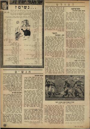 העולם הזה - גליון 846 - 7 בינואר 1954 - עמוד 15 | ספורט אתלטיקה בעט. שמן ל מ דו ר ה לאדם רעב יש תמיד חשק לאכול. ליש׳ ראל אסולין, נמוך הקומה וקל המשקל מכפר־תבור היה השבוע חשק ממין אחר: הוא היה רעב לשיא. צורתו