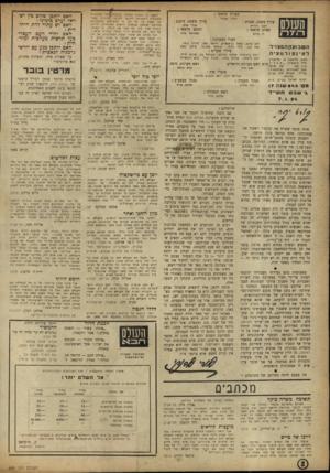 העולם הזה - גליון 846 - 7 בינואר 1954 - עמוד 2 | העורך הראשי : או רי א בנ יי עורך משנה, כיתוב : עורך משנה, תבנית : רענן אורי >0ע לו רי א הכתב הראשי : הצלם הראשי : ע מנו אל דן ברנ ע פרת חברי המערכת : ר.שב