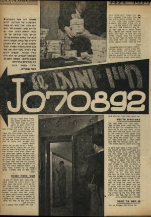 העולם הזה - גליון 846 - 7 בינואר 1954 - עמוד 3 | 111. .11111111111111111111 i 111i 111111i i 111! i 11n 11111,11111111111111 *aכונית משטרה ירוקה, עמוסת קופות )Jברזל׳ מיהרה בורך המתפתלת ירוש־לימה. שני שוטרים
