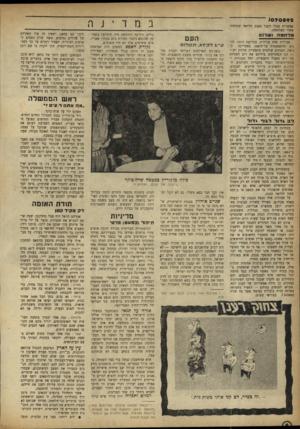 העולם הזה - גליון 846 - 7 בינואר 1954 - עמוד 6 | J0 7 0 6 9 2 במד ־ jף, אפשרית מבלי לקבל מבנק הלוואה שתוחזר אחרי הצלחתה. ט דוו מ ה ושלוש פעולות אלה עלולות, במרוצת הזמן, להגיע להתפשטות בל־תיאמן. באמריקה, למשל,