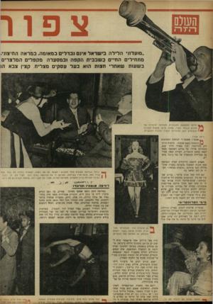 העולם הזה - גליון 846 - 7 בינואר 1954 - עמוד 8 | ״מועדוני הלילה בי שראל אינם נבדלים במאומה, במראה החיצוני, מתחילים החיים כ שבבית הקפה !במסעדה מקפלים המלצרים בשעות שאחרי חצות הוא ב על עסקים מצליח. קצין צבא הו