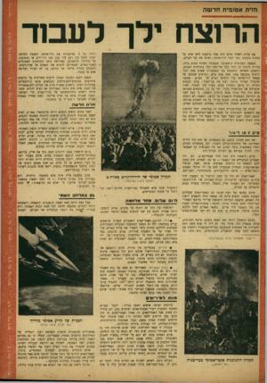 העולם הזה - גליון 847 - 14 בינואר 1954 - עמוד 13 | בתנאי שאו״ם יוכל להקים מנגנון עולמי, שיבטיח כי שום עם לא ייצר פצצות־אטום משלו. במבט הראשון היתד, זאת הצעה נועזת, נדיבה. … הרוסים הציעו, איפוא, הצעה נגדית: לקבל