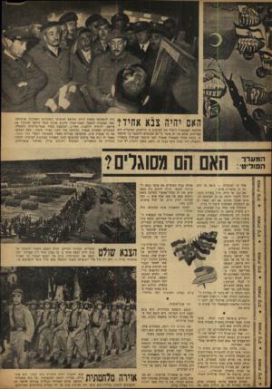 העולם הזה - גליון 851 - 11 בפברואר 1954 - עמוד 8 | האם יהיה צבא אחיד? מלחמת העצמאות לימדה את הערבים כי חולשתם העיקרית היא בפירודם. … אילמלי כן, יתכן ותולדות מלחמת־העצמאות היו שונות ב־מידת־מה.