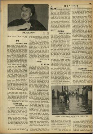 העולם הזה - גליון 852 - 18 בפברואר 1954 - עמוד 8 | היא כותבת מדור רכילות.״ אולם לה לא היה איכפת. … הקו רא השטחי יראה בזה רק רכילות. … אבל זה לא השטח שלי, אני כותבת
