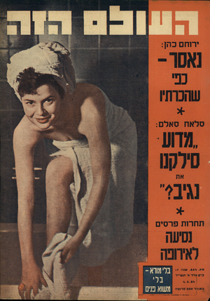 העולם הזה - גליון 854 - 4 במרץ 1954