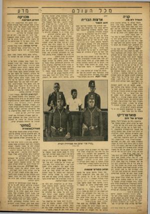 העולם הזה - גליון 855 - 11 במרץ 1954 - עמוד 13 | מכל קניה הגנרל לא מת כקובל בעולם כי גנרלים אוהבים פחדת למות מאשר טוראיהם» .גנרל סין״׳ מורה כושי מבני שבט קיקיו שהפך ראש חטיבת״ לוחמים במחתרת המאו״מאו, לא היה