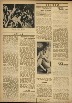העולם הזה - גליון 855 - 11 במרץ 1954 - עמוד 15 | קולנוע ה וריסו־ה מלך משרועשע באירופה קראו לה ״הנערה היפה ביותר בעולם ״.בהוליבוד׳ יש לאורסולה תיס׳ גר מניה יפהפיה, מעמד אחד: כידידתו של רוברט (אייבנהו) טיילור.